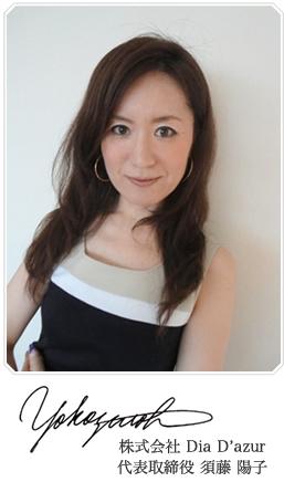 代表取締役  須藤 陽子